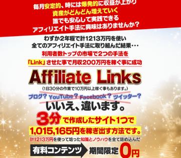 伊藤かずやのAffiliate Links(アフィリリンクス)2