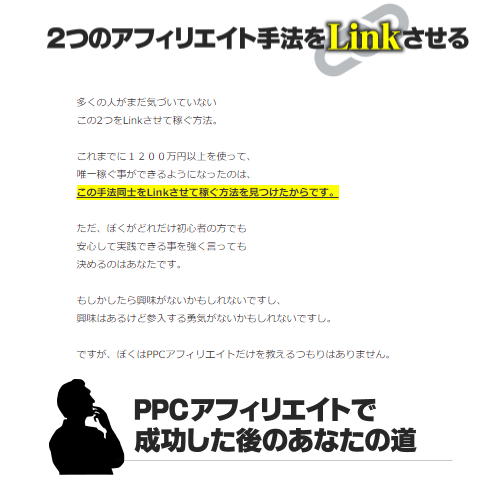 伊藤かずやのAffiliate Links(アフィリリンクス)4
