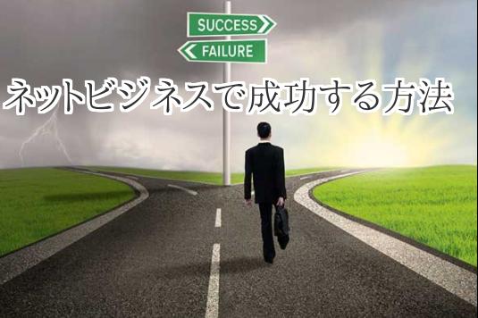 ネットビジネスで成功する方法