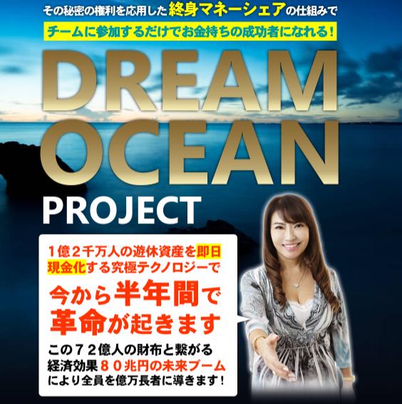 坂本まりのドリームオーシャンプロジェクト(Dream Ocean)