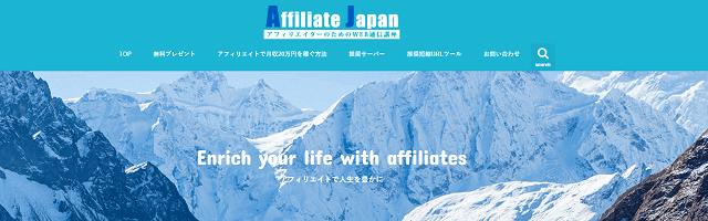 Affiliate Japan(アフィリエイト ジャパン)
