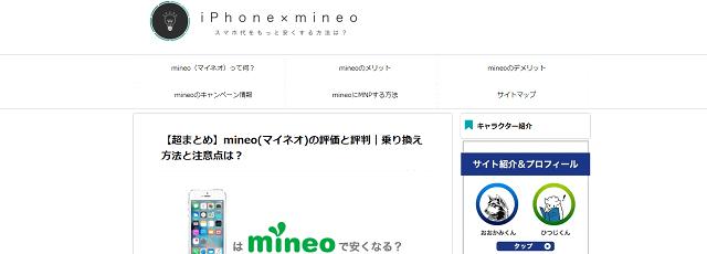 mineo×iPhone