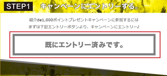 ハピタス友達紹介キャンペーンのエントリー方法3