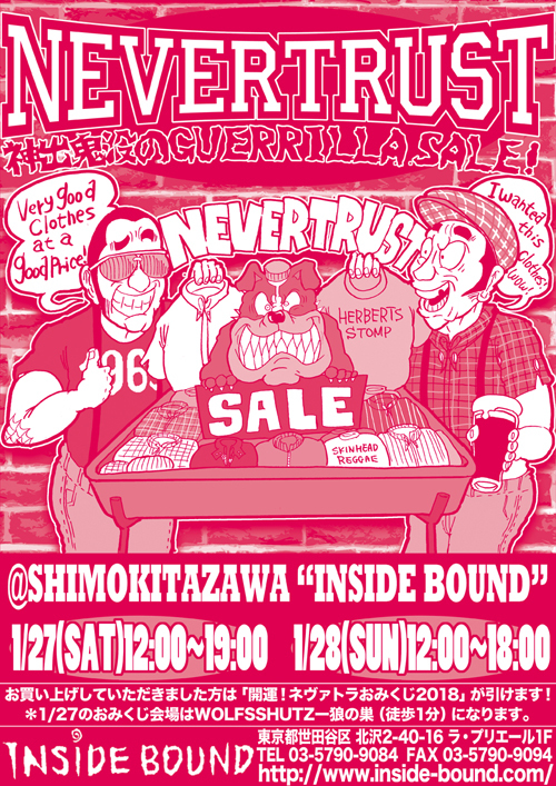 nevertrust2018sale赤