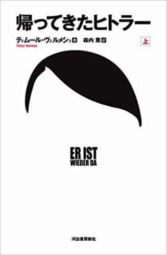 原作 ヒトラー
