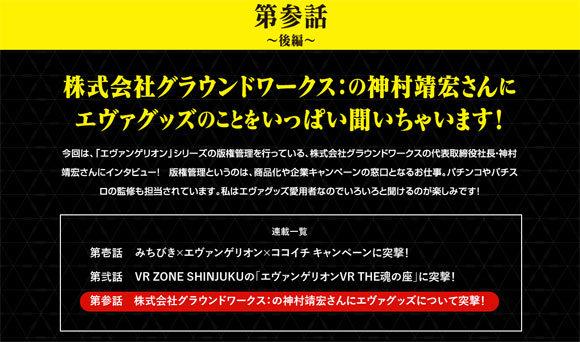 shin_eva_fan_3_04_t2_048.jpg