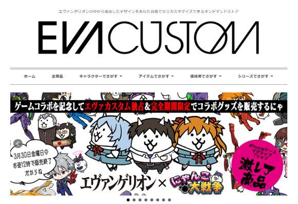 shin_eva_fan_3_04_t2_051.jpg