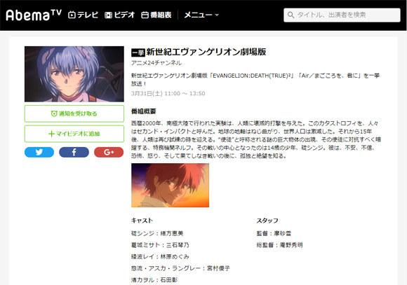 shin_eva_fan_3_04_t2_078.jpg
