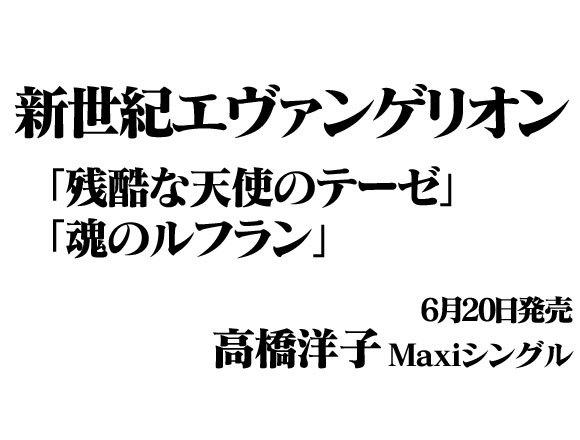 shin_eva_fan_3_04_t2_091.jpg
