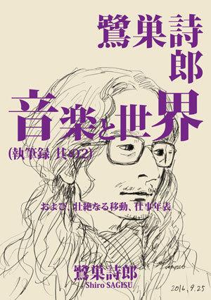 shin_eva_fan_3_04_t2_099.jpg