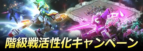 ブラウザ戦略シミュレーションゲーム『ガンダムジオラマフロント』 ボス特別任務「舞い降りる剣」発令…!!