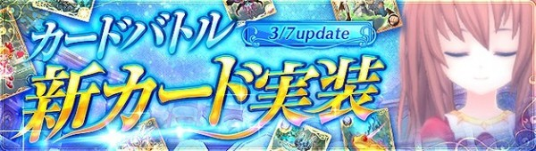 基本無料のアニメチックファンタジーオンラインゲーム『幻想神域』 カードバトルに新カードを追加する拡張アップデートを実施…!!
