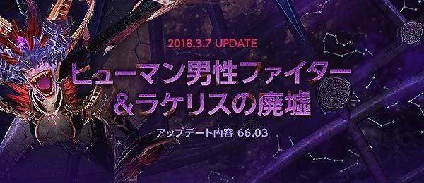 基本無料のファンタジーMMORPG『TERA』 ヒューマン男性「ファイター」を実装…!!