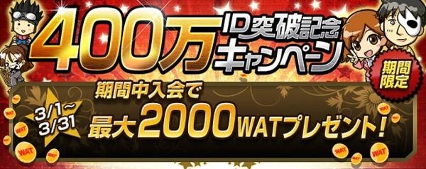 体験無料のパチンコ&スロットオンラインゲーム『777タウン.net』 400万IDを突破を記念したキャンペーンを開催したよ~!!