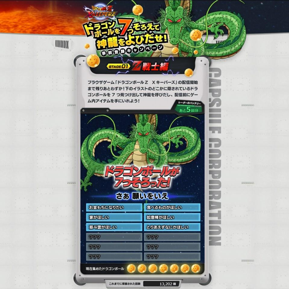 ブラウザサバイバルアドベンチャーゲーム『ドラゴンボールZ Xキーパーズ』 事前登録者数が6万人を突破したよ~!!