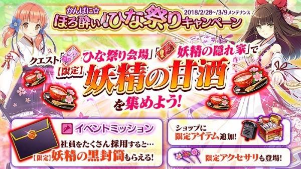 基本プレイ無料のブラウザファンタジーRPG『かんぱに☆ガールズ』 本日より「かんぱに☆ほろ酔いひな祭りキャンペーン」を開催したよ~!!