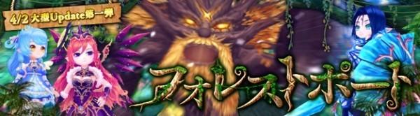 基本プレイ無料のクロスジョブファンタジーMMORPG『星界神話』 4月2日に新マップ「フォレストポート」の実装を含む大型アップデート第1弾の実施を決定したよ~!!