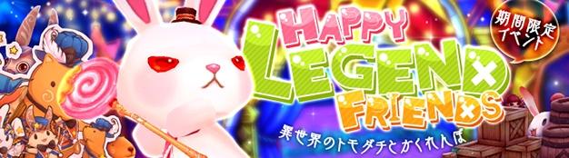 基本プレイ無料のドラマチックアクションRPG『セブンスダーク』 本日3月1日!イベント「HAPPY LEGEND FRIENDS」を開催したよ~!!