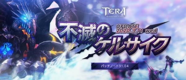 基本プレイ無料のファンタジーMMORPG『TERA』 3月14日に春の連続アップデートのロードマップを初公開する公式生放送「テラライブ!」を配信するよ~!!