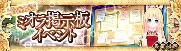 基本プレイ無料のアニメチックファンタジーオンラインゲーム『幻想神域』 「ミオラ掲示板イベント」を開催だ!獲得経験値が2倍になるぞ~!!