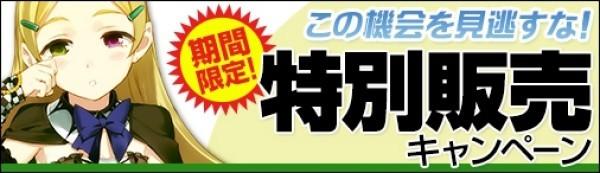 基本プレイ無料のペットと旅するブラウザRPG『ソラノヴァ』 新BOX「封技の箱」の販売開始だ~!!