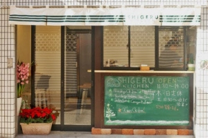 SHIGERU KITCHEN