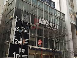 ABC-MART プレミアステージ銀座店