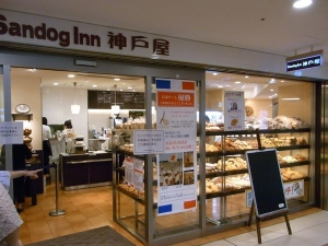 サンドックイン神戸屋八重洲店