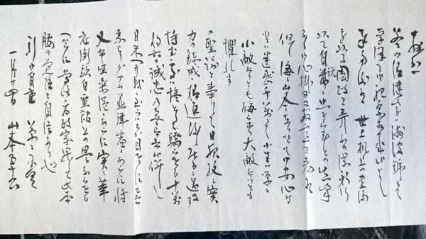 20180326 山本五十六の手紙
