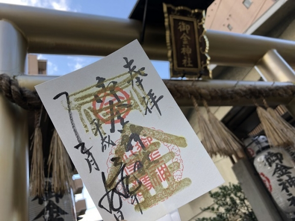 御金神社(4)