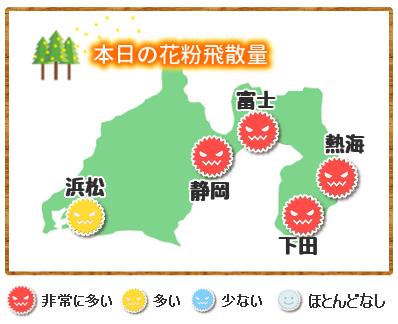 3花粉map