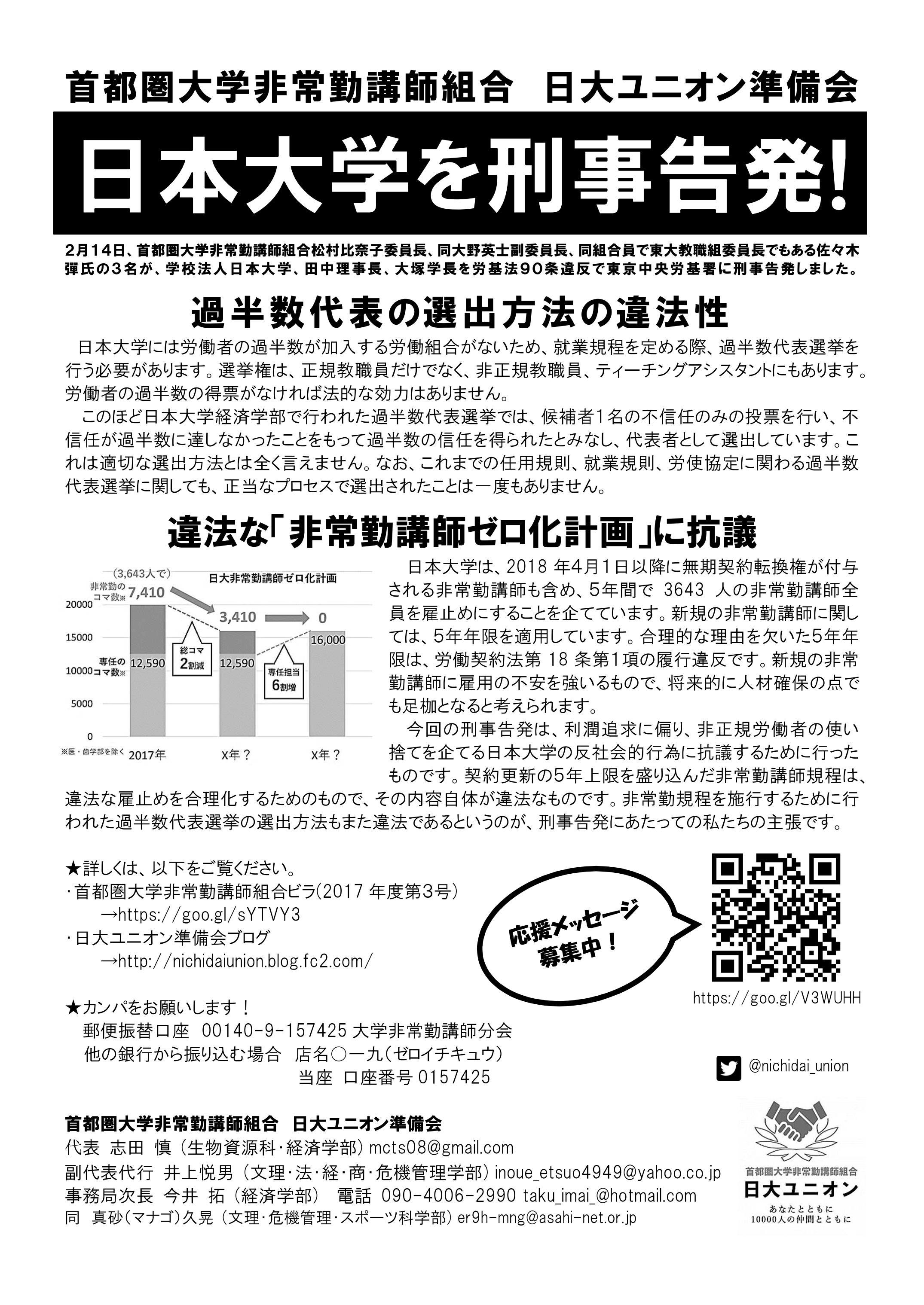 首都圏大学非常勤講師組合 日大...