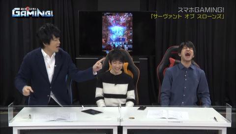「福山潤・石川界人 GAMING!」 演者二人がサーヴァント オブ スローンズをプレイ