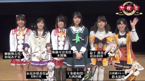 「刀使祭」キャストコメント