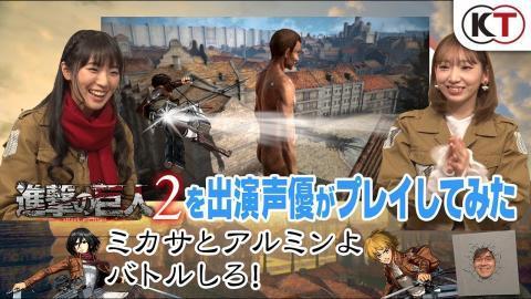 【第3弾:バトルせよ!】『進撃の巨人2』を出演声優がプレイしてみた (石川由依さん&井上麻里奈さん)