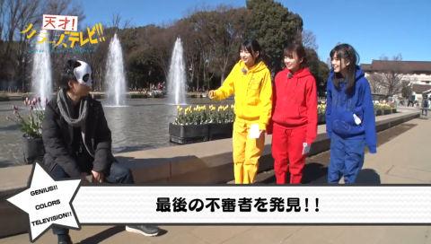 「天才!カラーズTV」第10話