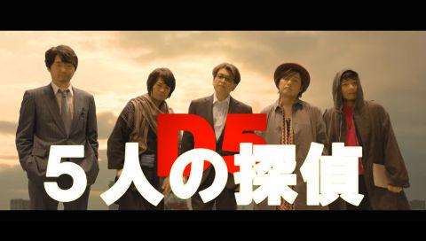 映画「D5 5人の探偵」予告動画 特報版