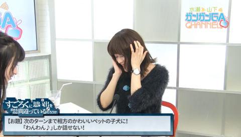 水瀬と山下のガンガンGAちゃんねる (2018年3月22日配信/シリーズ第48回)