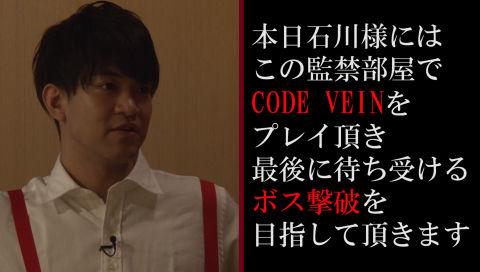 ボス撃破まで監禁!?石川界人が死にゲー 『CODE VEIN』に挑戦!! 【第1回】