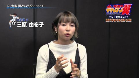 TVアニメ「キャプテン翼」 三瓶由布子(大空翼役)インタビュー映像