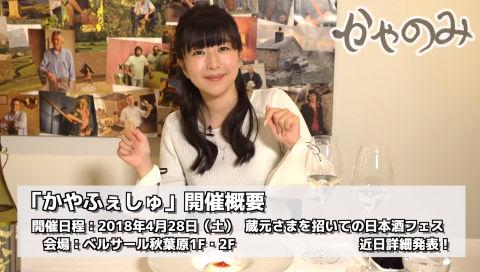 かやのみ#41「浜松餃子と日本酒」