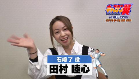 TVアニメ「キャプテン翼」 田村睦心(石崎了役)インタビュー映像