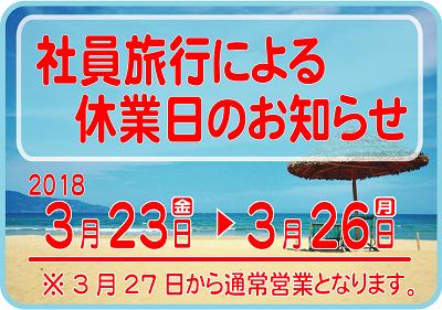 社員旅行休業日01-400