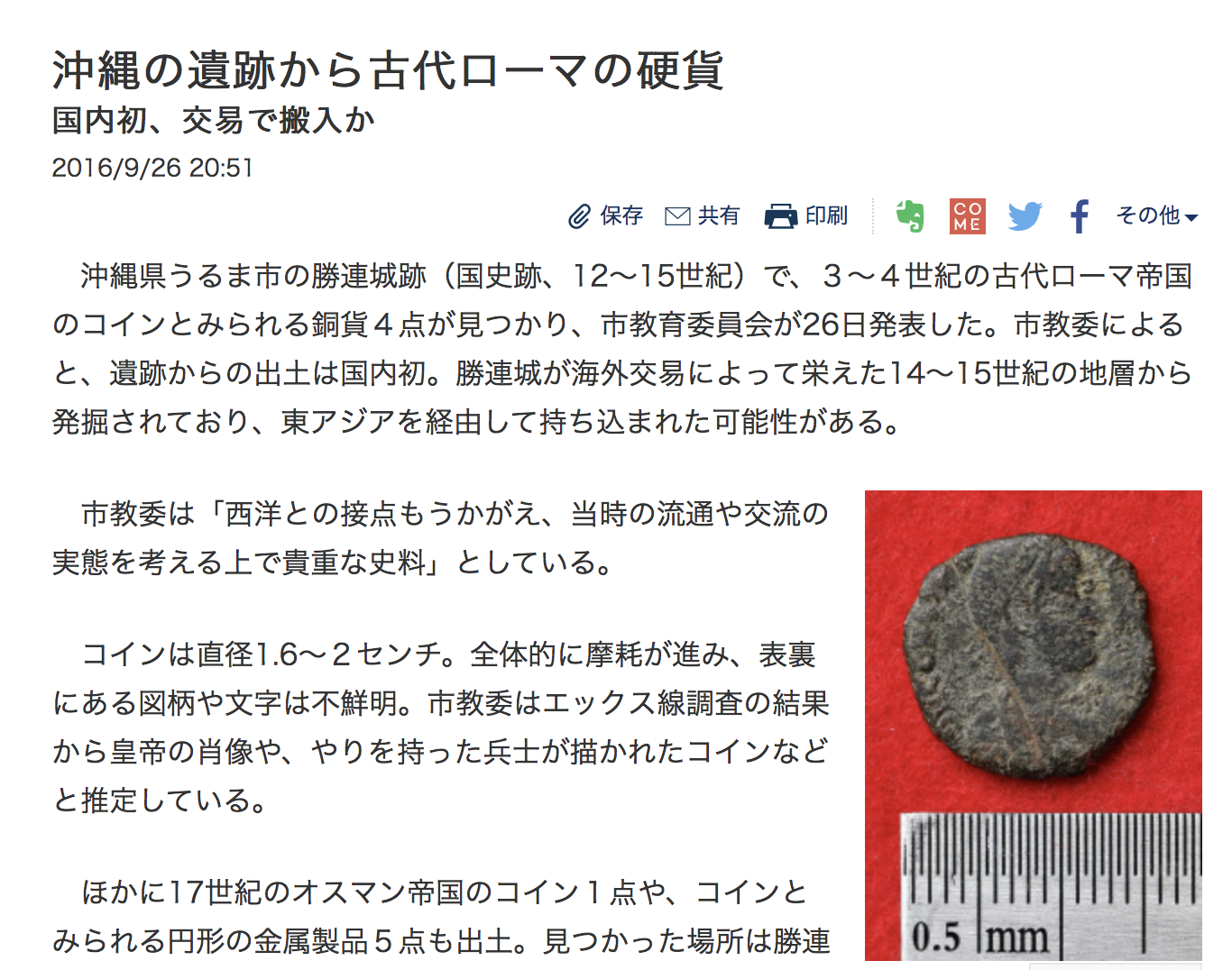 沖縄の古代ローマコイン