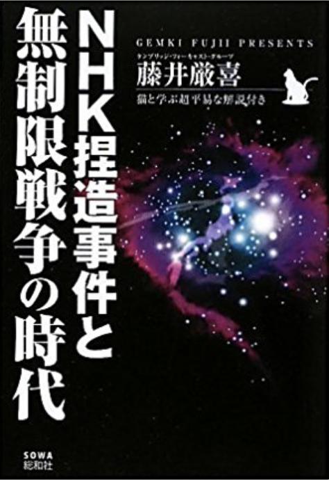 NHK捏造事件