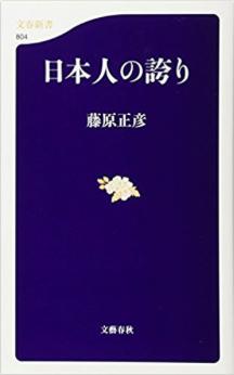 「日本人の誇り」