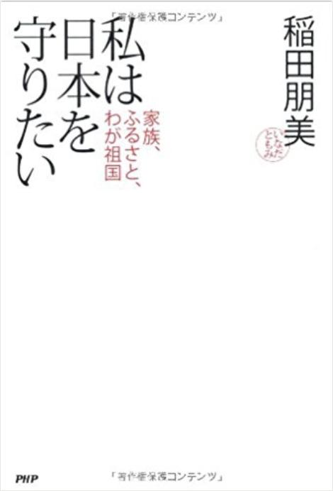 稲田朋美著書