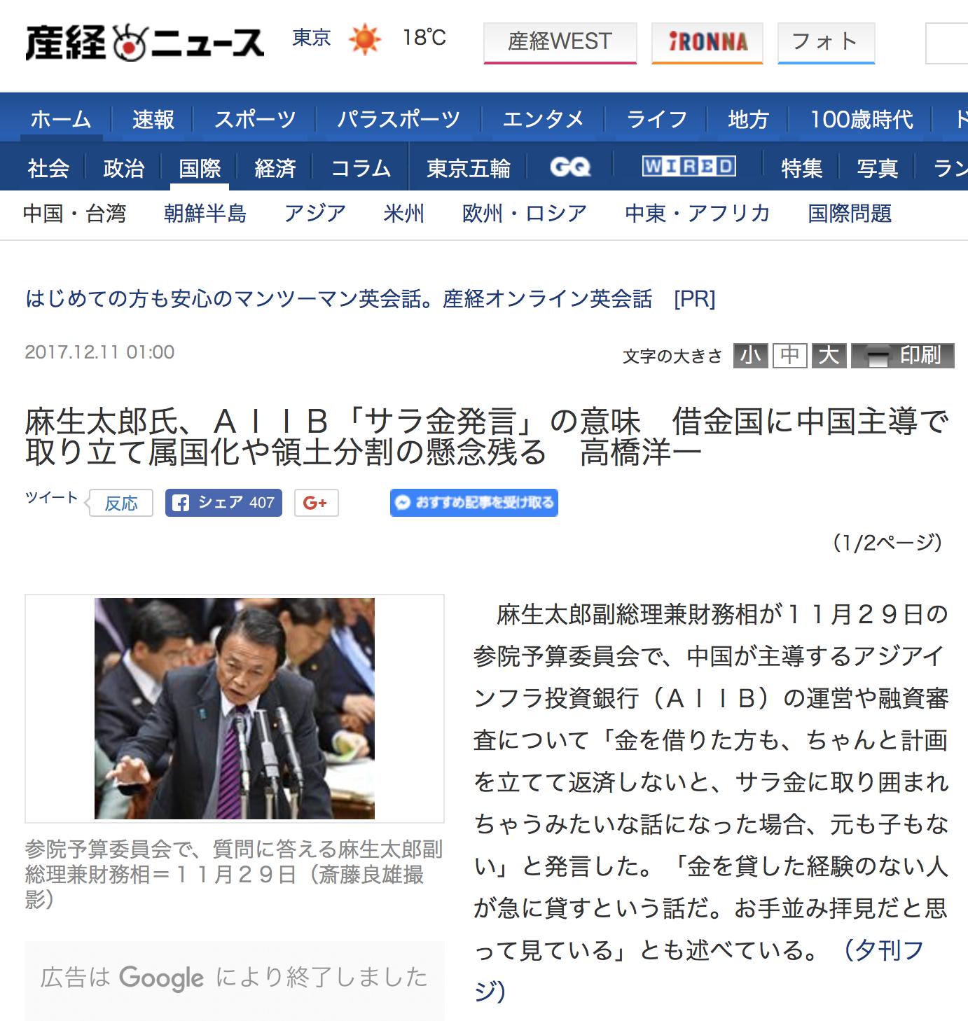 麻生太郎大臣発言