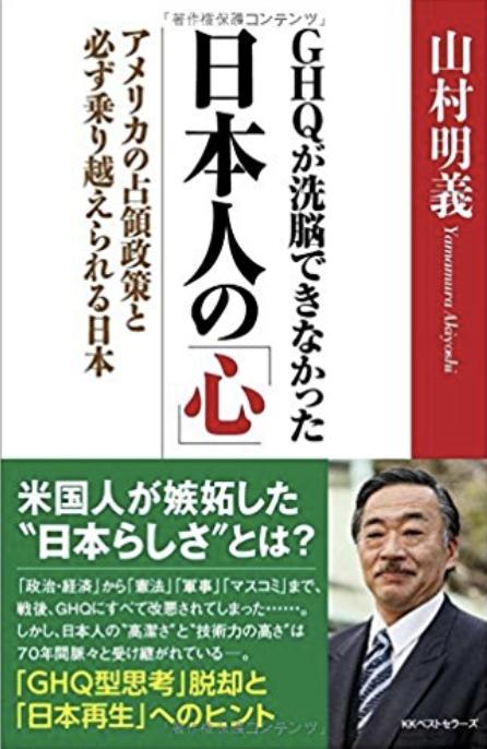 GHQが洗脳出来なかった日本の心