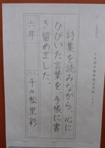日本習字展作品2-201802